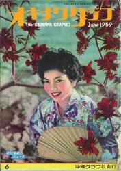 オキナワグラフ 1959年6月号 戦後沖縄の歴史とともに歩み続ける写真誌
