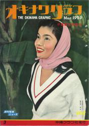 オキナワグラフ 1959年3月号 戦後沖縄の歴史とともに歩み続ける写真誌