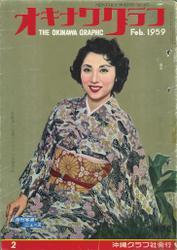 オキナワグラフ 1959年2月号 戦後沖縄の歴史とともに歩み続ける写真誌