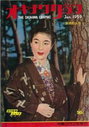 オキナワグラフ 1959年1月号 戦後沖縄の歴史とともに歩み続ける写真誌