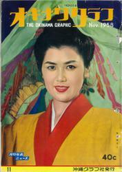 オキナワグラフ 1958年11月号 戦後沖縄の歴史とともに歩み続ける写真誌