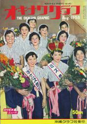 オキナワグラフ 1958年8月号 戦後沖縄の歴史とともに歩み続ける写真誌