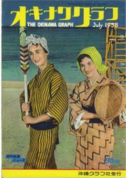 オキナワグラフ 1958年7月号 戦後沖縄の歴史とともに歩み続ける写真誌