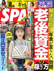 SPA!(スパ) (2019年7/16・23号)