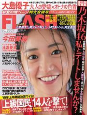 FLASH(フラッシュ) (7/23・30号)
