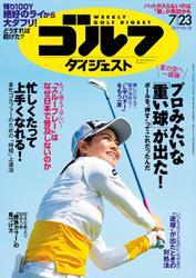 週刊ゴルフダイジェスト (2019/7/23号)