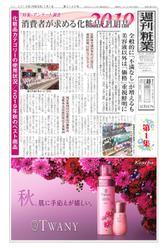 週刊粧業 (第3166号)