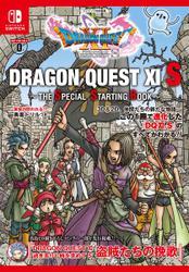 ドラゴンクエストXI S ~THE SPECIAL STARTING BOOK~