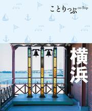ことりっぷ横浜'19