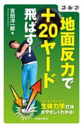 ゴルフ 地面反力で+20ヤード飛ばす!(池田書店)