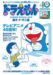 ドラえもんまんがセレクション TVアニメ40周年!スペシャル