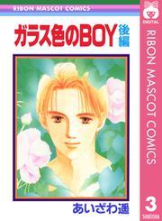 あいざわ遥 BOYシリーズ