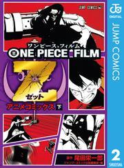 ONE PIECE FILM Z アニメコミックス