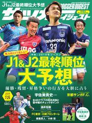 サッカーダイジェスト (2019年7/25号)