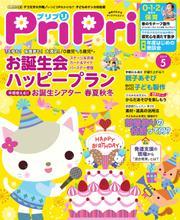 PriPri(プリプリ) (2019年5月号)