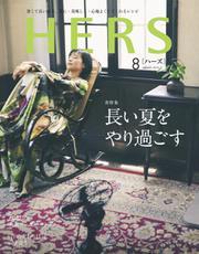HERS(ハーズ) (2019年8月号)