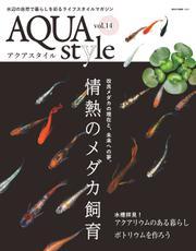 Aqua Style(アクアスタイル) (Vol.14)