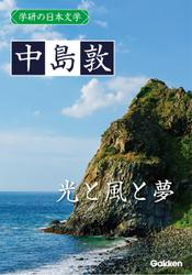 学研の日本文学 中島敦 光と風と夢