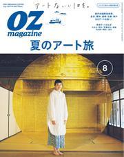 OZmagazine (オズマガジン)  (2019年8月号)