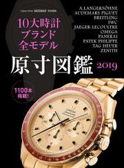 10大時計ブランド全モデル原寸図鑑2019