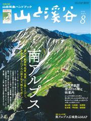 山と溪谷 (通巻1012号)
