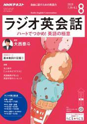 NHKラジオ ラジオ英会話2019年8月号【リフロー版】