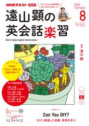 NHKラジオ 遠山顕の英会話楽習2019年8月号【リフロー版】