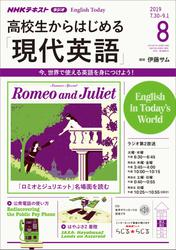 NHKラジオ 高校生からはじめる「現代英語」2019年8月号【リフロー版】