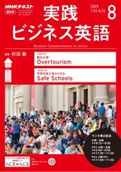 NHKラジオ 実践ビジネス英語2019年8月号【リフロー版】