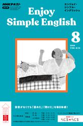 NHKラジオ エンジョイ・シンプル・イングリッシュ2019年8月号【リフロー版】