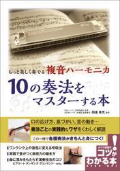 もっと美しく奏でる 複音ハーモニカ 10の奏法をマスターする本