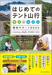 はじめてのテント山行 「登る」&「泊まる」 徹底サポートBOOK