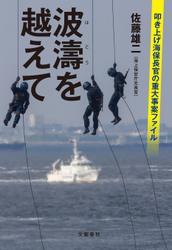 波濤を越えて 叩き上げ海保長官の重大事案ファイル