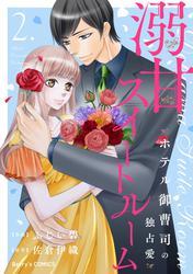 溺甘スイートルーム ~ホテル御曹司の独占愛~1巻