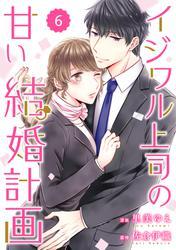 comic Berry'sイジワル上司の甘い結婚計画1巻