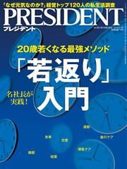 PRESIDENT(プレジデント) (2019年8.2号)