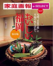 家庭画報 e-SELECT (Vol.19 おいしい福岡 保存版)