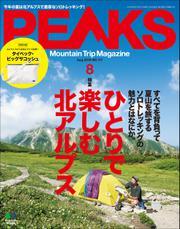 PEAKS(ピークス) (2019年8月号)
