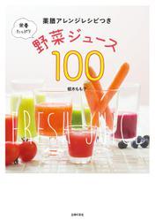 栄養たっぷり野菜ジュース100