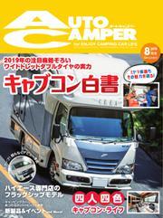 AutoCamper(オートキャンパー) (2019年8月号)