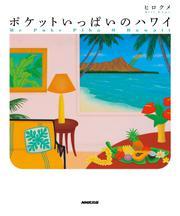 ポケットいっぱいのハワイ