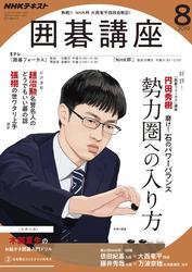 NHK 囲碁講座2019年8月号【リフロー版】