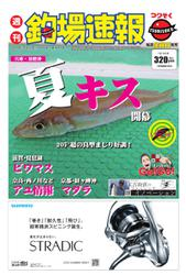 週刊 釣場速報 関西版 (2019/07/19号)