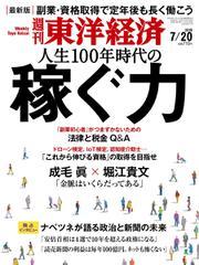 週刊東洋経済 (2019年7/20号)