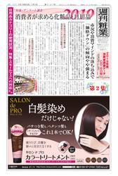 週刊粧業 (第3167号)