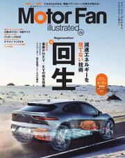 Motor Fan illustrated(モーターファン・イラストレーテッド) (Vol.154)