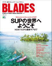 BLADES(ブレード) (Vol.16)