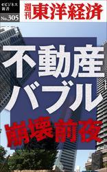 不動産バブル崩壊前夜―週刊東洋経済eビジネス新書No.305