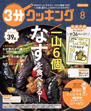 【日本テレビ】3分クッキング 2019年8月号