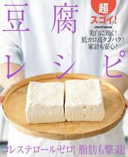超スゴイ!豆腐レシピ